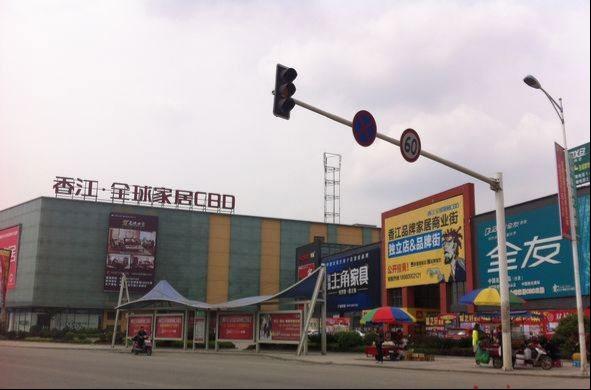 香江全球家居:成都新都