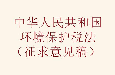 中华人民共和国环境保护税法(全文)