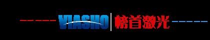 激光表演系统-北京榜首科技有限公司2