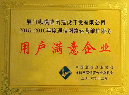 """武汉纵横开发公司蝉联""""亚洲城官网运营维护服务用户满意企业""""名称"""