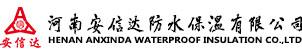 河南安信达防水保温有限公司