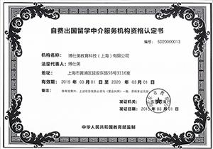 资格认证书