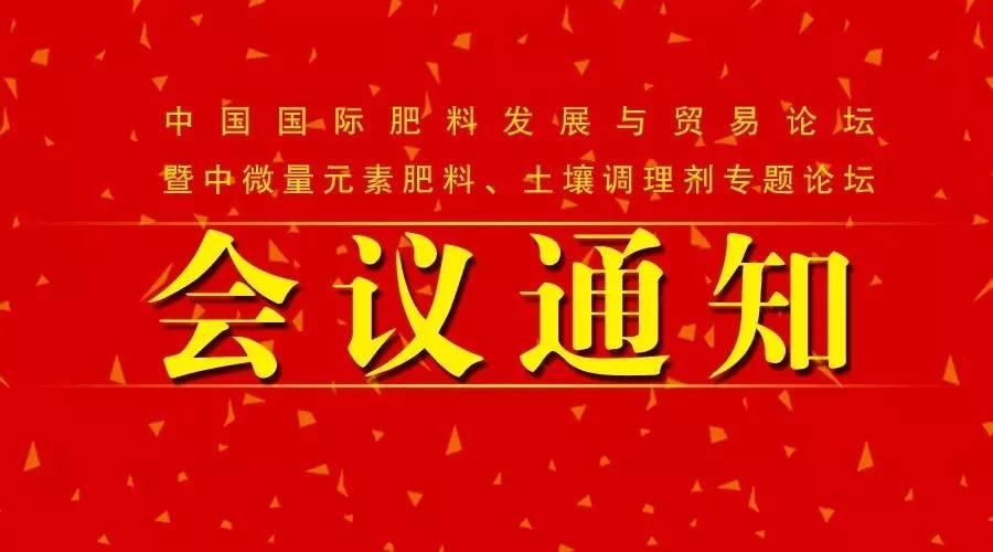 关于召开中国国际肥料发展与贸易论坛