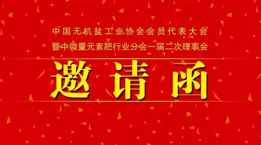 关于中国无机盐工业协会会员代表大会暨中微量元素肥行业分会一届二次理事会的邀请函