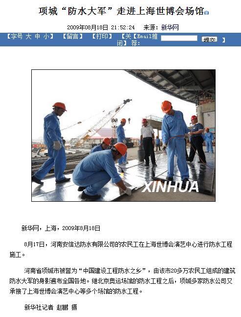 河南贝博beibo达贝博网站登录不上去ballbet贝博网址有限公司助力上海世博会