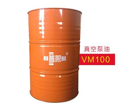 普熙VM100真空泵油100号旋片式真空泵专用润滑油
