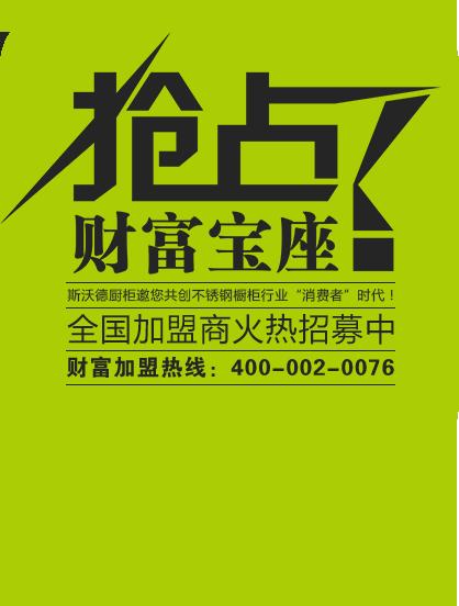 深圳櫥柜廠家