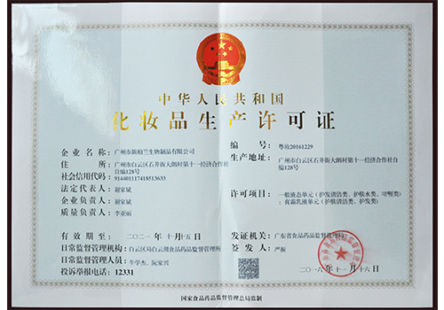 化妆品生产许可证