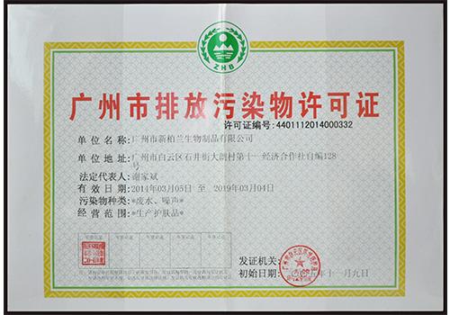 广州市排放污染许可证