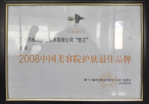 2008中国美容院最佳护肤品牌