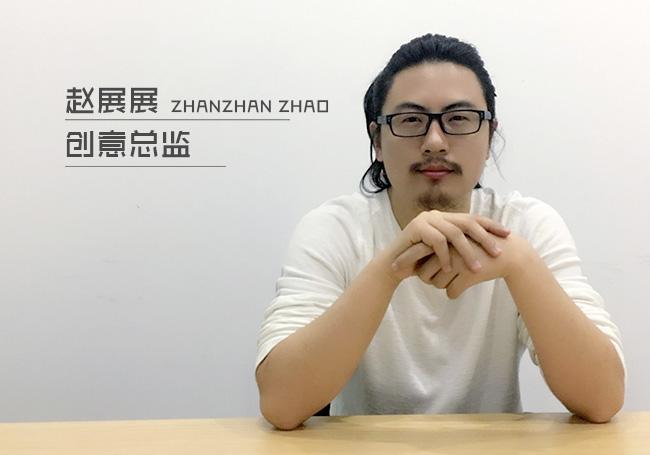 赵 展 -- 艺术总监