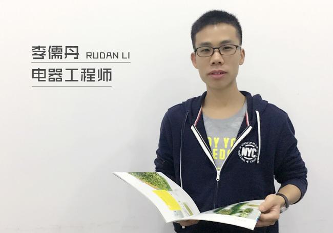 李儒丹--高级电气工程师