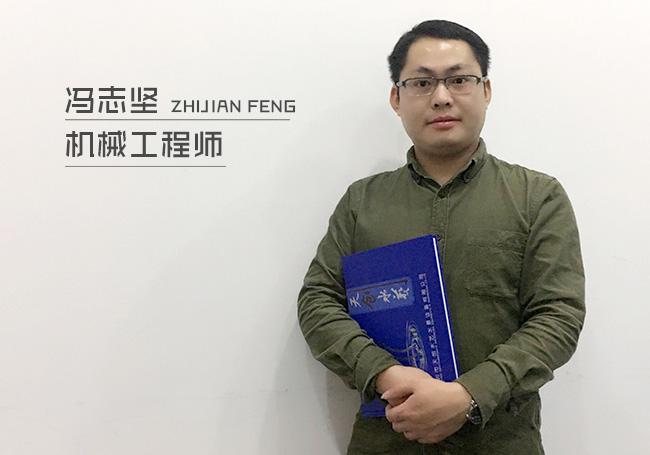 冯志坚-- 机械工程师