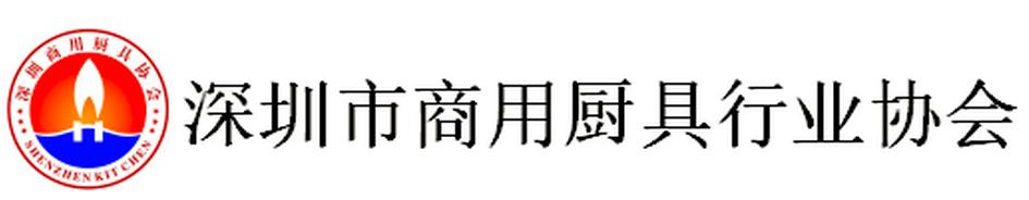 深圳市商用万博体彩app下载行业协会会长张仁添赴北京、太原两地进行协会交流学习