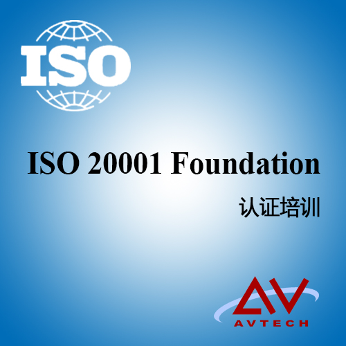 ISO20000 Foundation认证培训