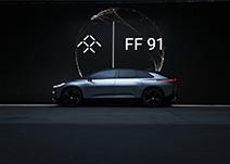 汽车届新物种FF 91