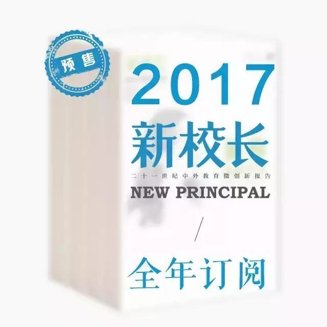 2017年《新校长》杂志全年征订