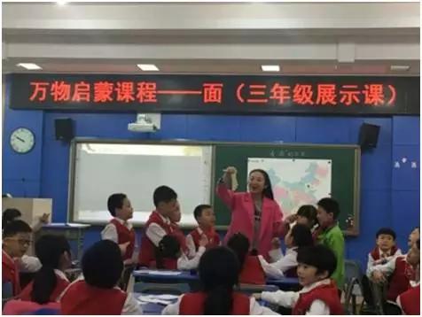 万物启蒙   小面大乾坤:重庆沙坪坝实验一小原创课程