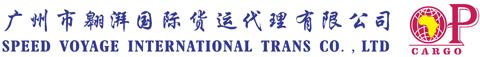 广州市翱湃国际货运代理有限公司