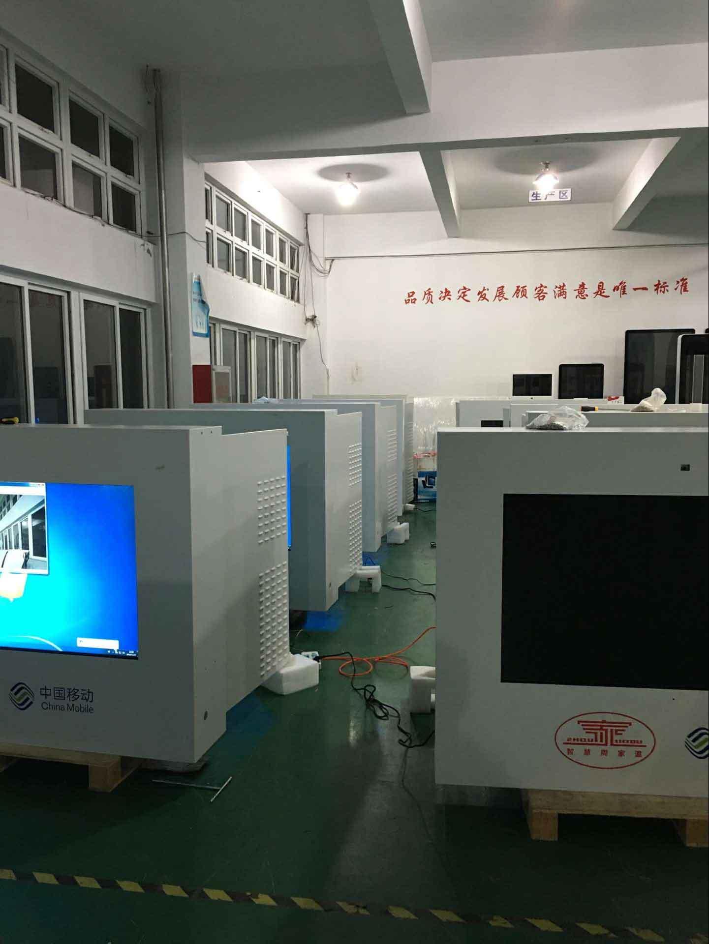 中国移动--55寸户外触控一体机