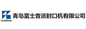 青島富士音派封口機有限公司