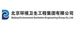 北京环卫工程