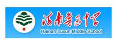 海南鲁迅中学