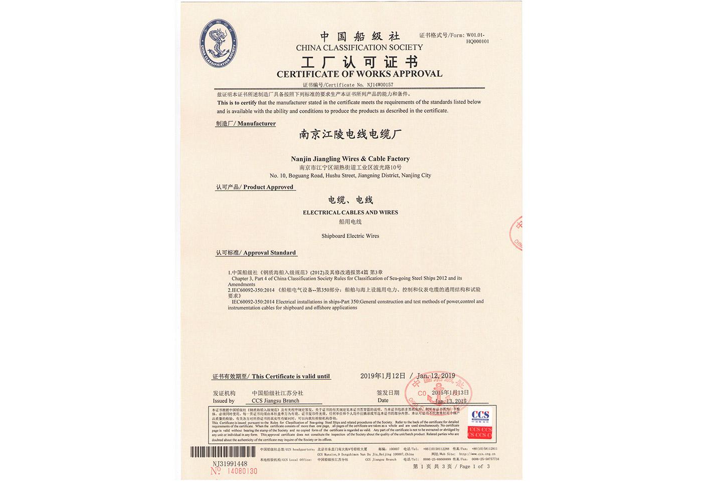 中国船级社工厂认可证书