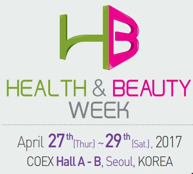 2017年韩国首尔美容博览会