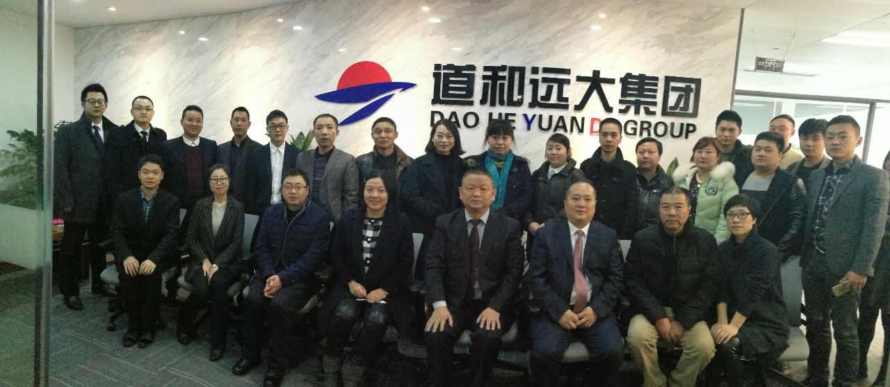 四川道和远大科技集团举行成立揭牌仪式