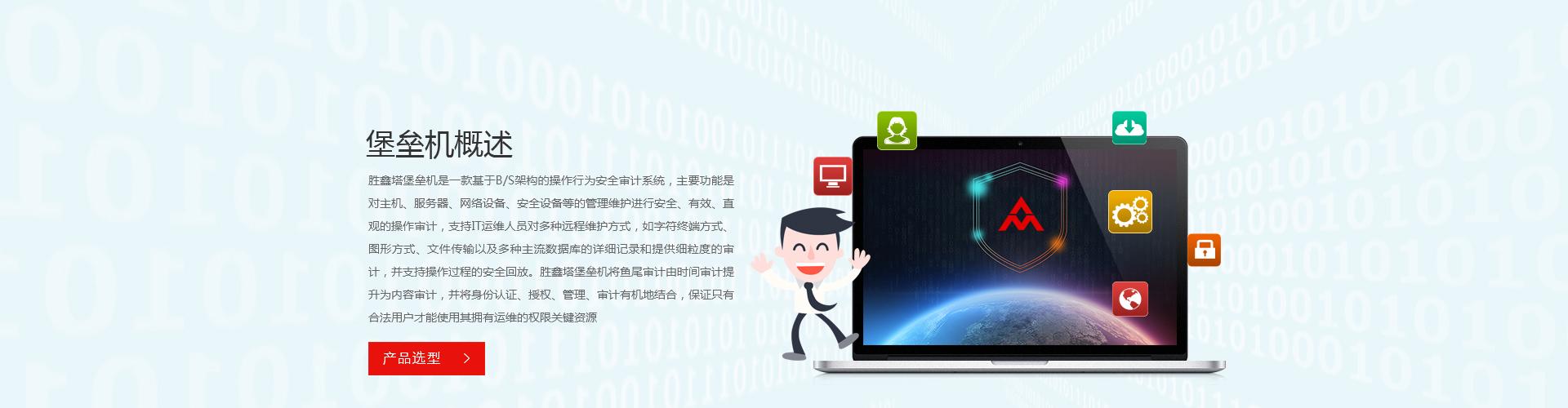 政府行业统一安全管理审计系统解决方案