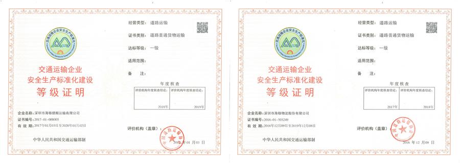 证书来啦!国家货物运输安全标准化一级(最高级)认证
