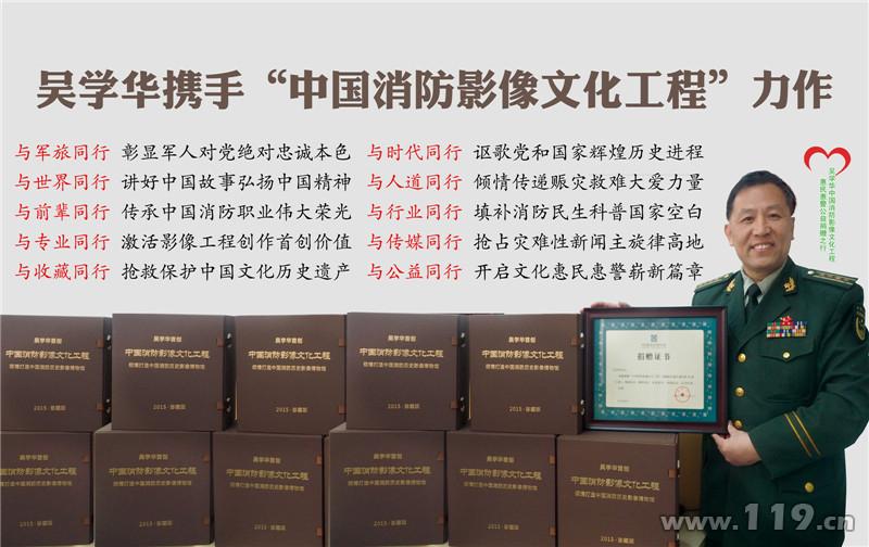 吴学华万博体育平台影响工程专著公益捐赠落地全国