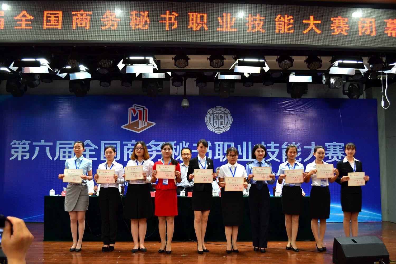 第六届全国商务秘书技能大赛十佳秘书