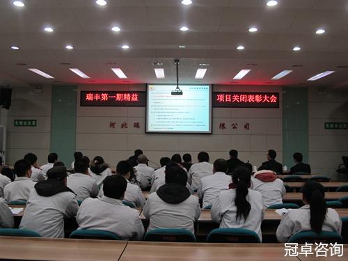 【冠卓咨询动态】河北瑞丰公司精益管理项目第一期总结大会