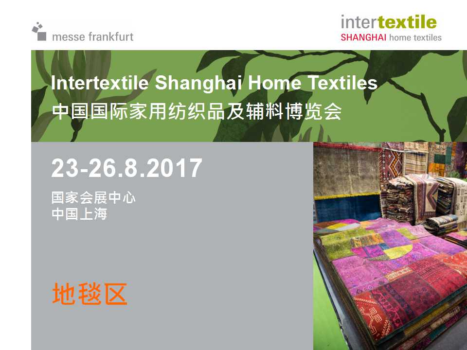 2017中國國際家用紡織品及輔料博覽會