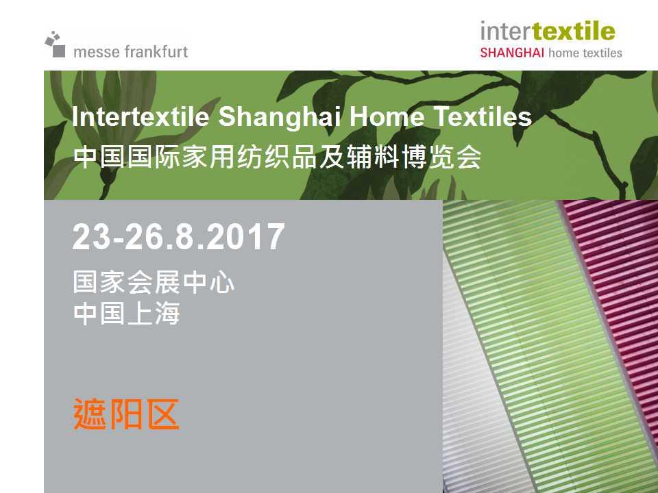 2017中國國際家紡及輔料博覽會