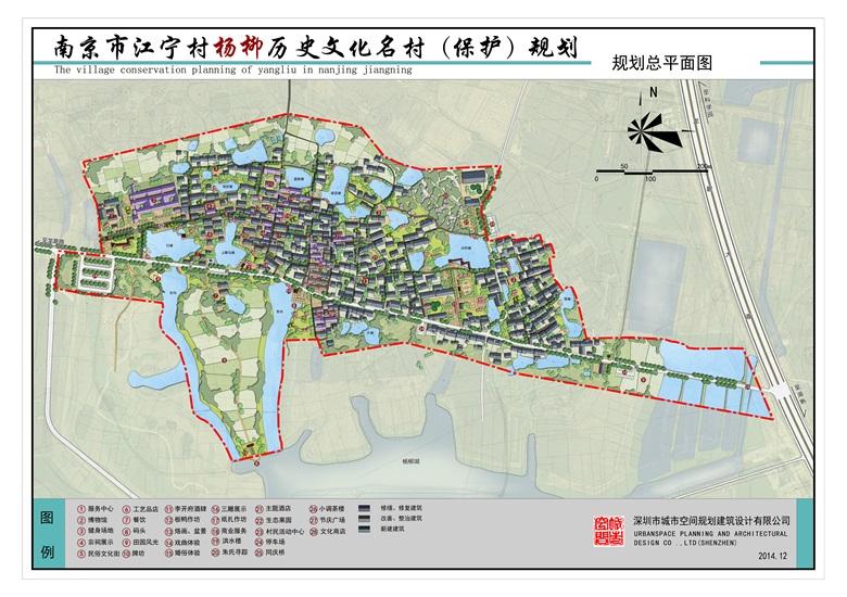 江宁区杨柳村历史文化名村保护规划