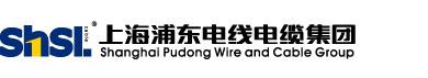 上海浦东电线电缆集团有限公司