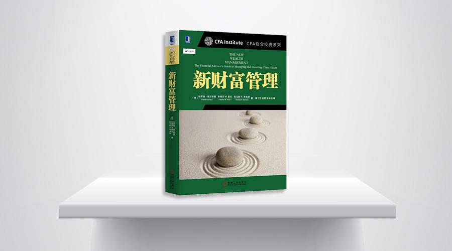 好书推荐&免费赠书 |《新财富管理》