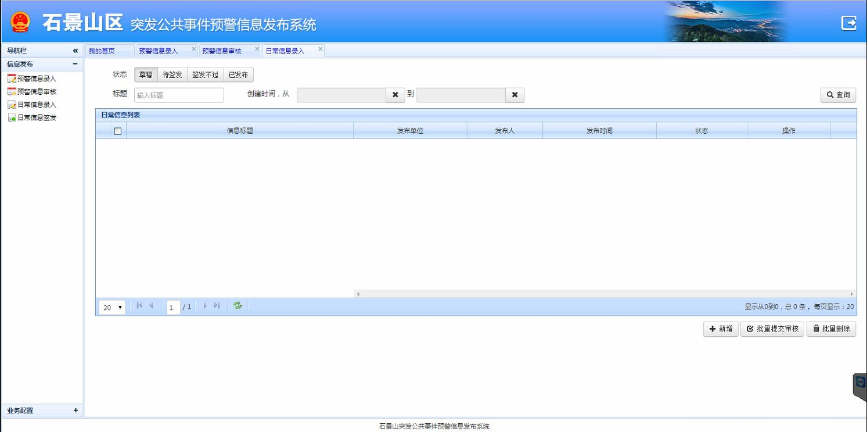 北京市石景山区气象局乐虎国际pt官方网信息综合发布平台