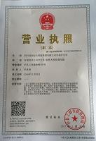 道和远大集团川南分公司成立