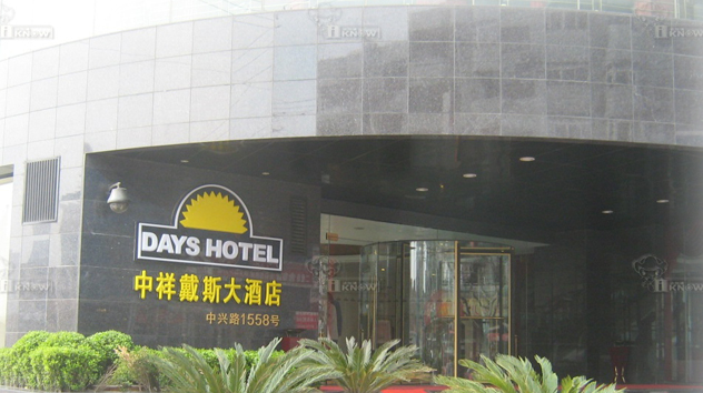 上海中祥戴斯酒店