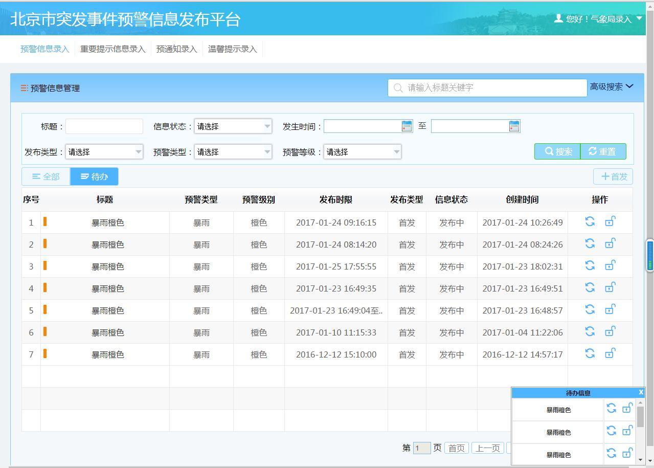 北京市突发公共事件乐虎国际pt官方网信息发布系统