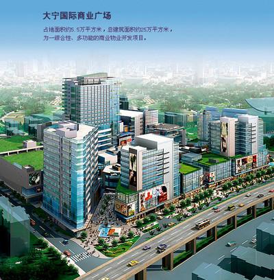 大寧國際購物中心