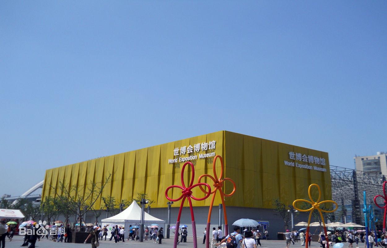 上海世博展览博物馆