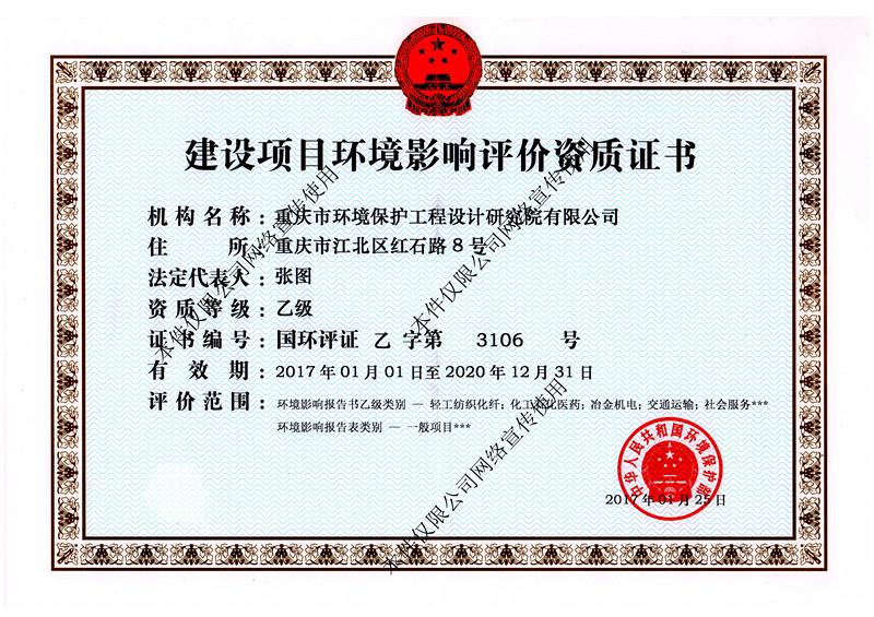 建设项目伟德官方网站1946资质证书