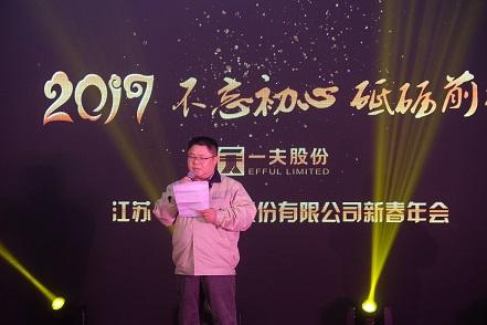 2017年会在滨江多功能厅举行