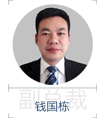 副总裁:钱国栋