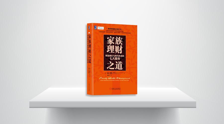 好书推荐&免费赠书 |《家族理财之道:财富增长与跨代传承的七大要务》